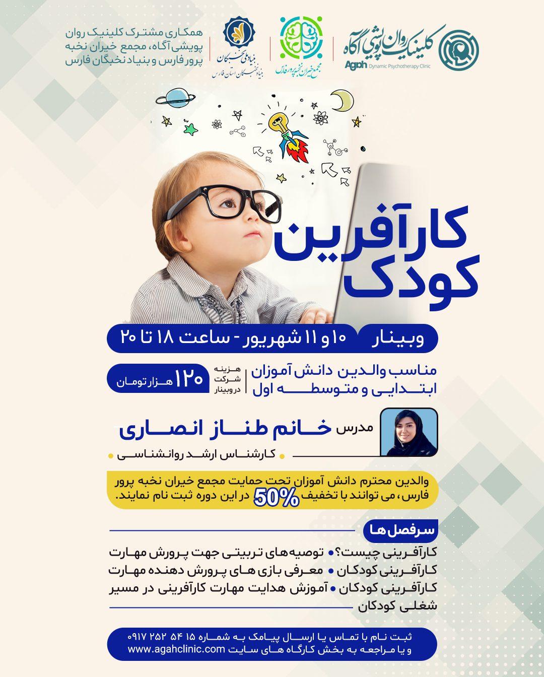 وبینار کودک کارآفرین