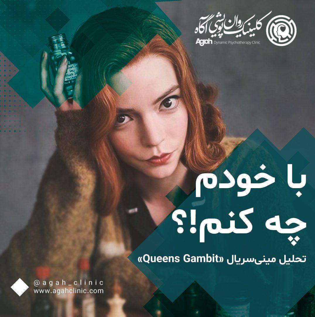 Queens Gambit سریال