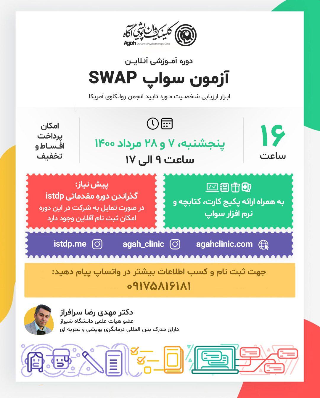 دوره آموزشی آنلاین آزمون سواپ SWAP